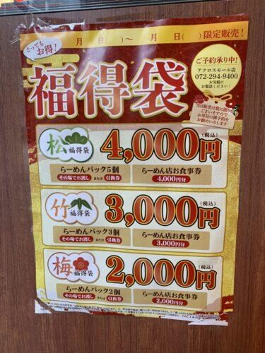 【2021年★初売り&福袋情報】堺市南区・まだ買えるよ!『大阪の味らーめん 喜らく』の「福得袋」!!@アクロスモール泉北: