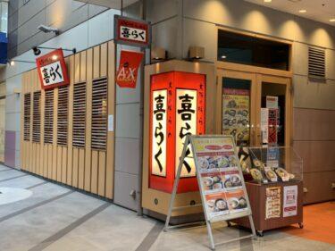 堺市南区・お家で『大阪の味らーめん 喜らく』の味をそのまま堪能できる♪お持ち帰りメニューはいかが?@アクロスモール泉北【テイクアウト・デリバリー特集】: