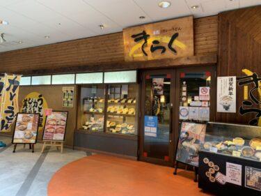 堺市南区・アクロスモール泉北にある『名代 カレーうどん きらく』のお持ち帰り♪【テイクアウト・デリバリー特集】: