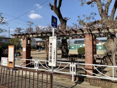 【2021.1/18~3/30工事★】堺市東区・元気いっぱい遊べてお花見もできる広い公園♪『東初芝公園』が全面リニューアル工事のため立ち入り禁止となります!: