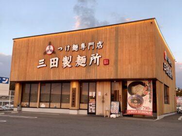 堺市南区・泉北2号線沿いにある『三田製麺所 泉北店』でつけ麺のテイクアウトはいかが♪今だけ100円引き!!【テイクアウト・デリバリー特集】: