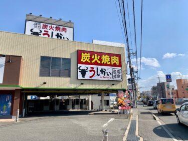 堺市東区・初芝駅近にある『うしかい 初芝店』の黒毛和牛お弁当♪【テイクアウト・デリバリー特集】: