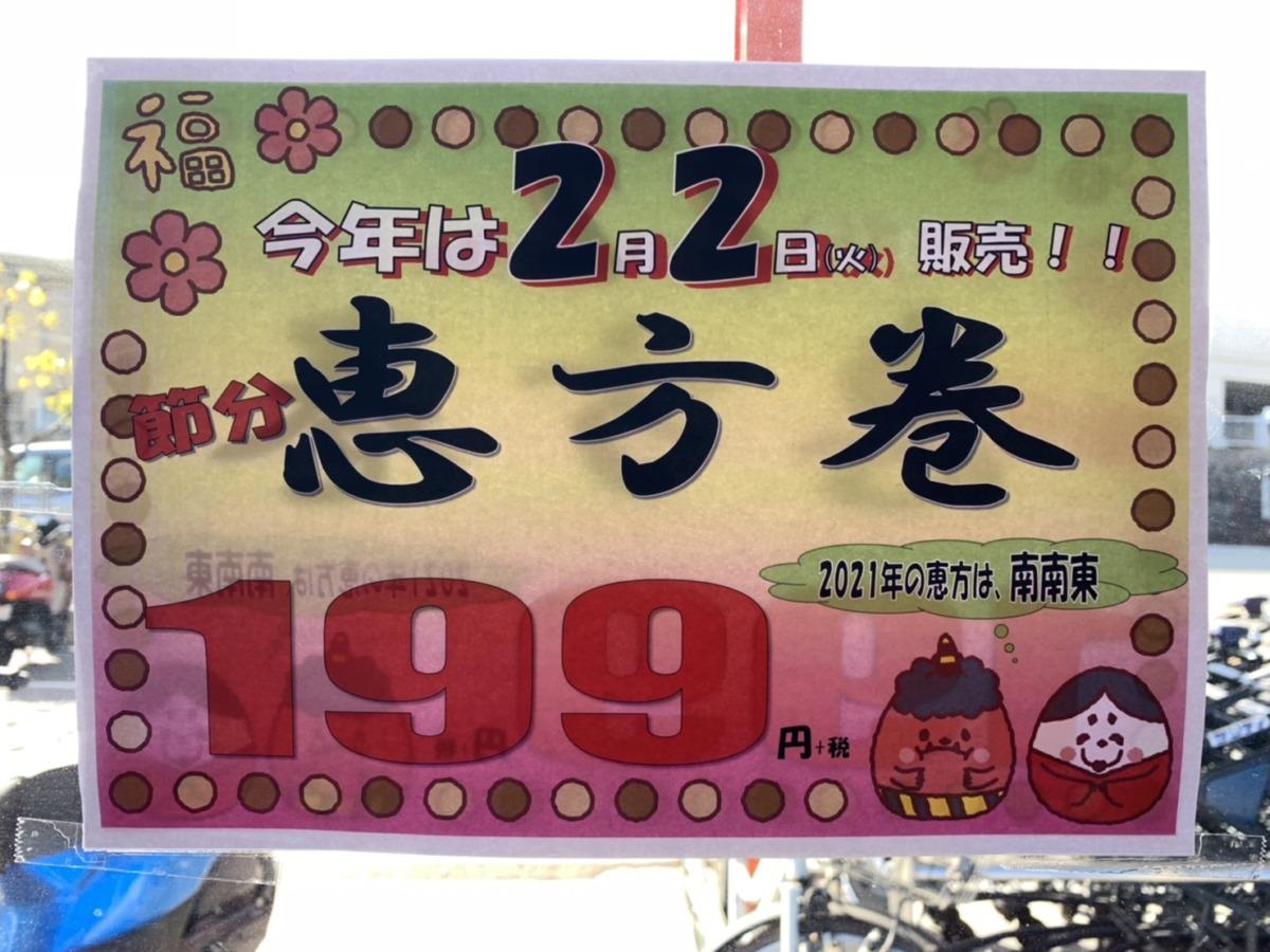 さかにゅー,恵方巻,堺市