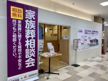 【2021.1月開設★】羽曳野市・イズミヤ 古市店2階に『ティア羽曳野 開業準備室』がオープンしているよ!: