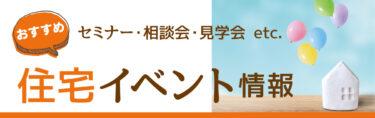 【プレゼント付】南大阪開催の住宅イベント・セミナーをまとめてご紹介!: