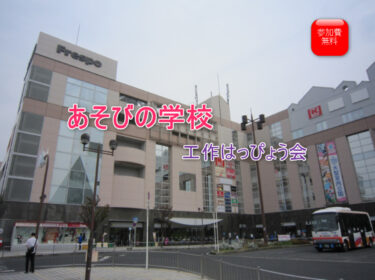 【2021.5/23(日)キット受取】堺市北区・フレスポしんかなで工作キットを受け取り、おうちで工作!『あそびの学校-工作はっぴょう会-』♪参加申込みは5/16(日)まで!!:
