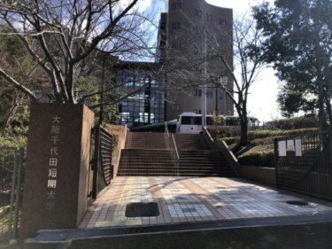 【2021.4月開設】河内長野・高野山大学に「文学部 教育学科」が開設されるそうです!: