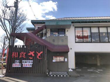 【2021.2/23閉店】河内長野市・170号線沿いにある「和食さと河内長野西店」が移転のため一時閉店するそうです。: