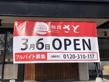 【2021.3/6オープン!】河内長野市・170号線沿いにあった「マルヤス水軍」の跡地にできるのは・・・??: