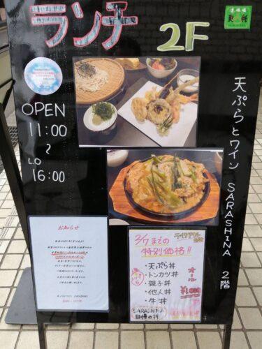 堺市東区・こだわりの天ぷらをお家で堪能☆『天ぷらとワイン SARASHINA』でテイクアウトができるよ☆【テイクアウト・デリバリー特集】: