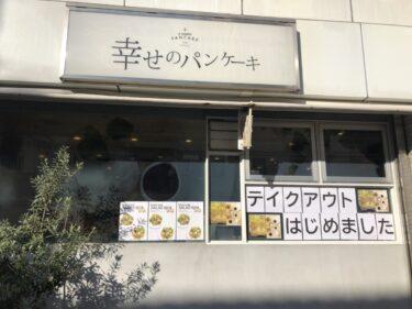 堺市中区・深井「幸せのパンケーキ」でテイクアウトが始まったよ~♪【テイクアウト・デリバリー特集】:
