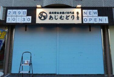 【オープン日判明♪】藤井寺市・アツアツの美味しい唐揚げお持ち帰り☆『あじむどり 藤ヶ丘店』のオープン日がわかりました♪: