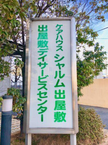 【2021.4/1リニューアル予定★】堺市東区・八下町にある軽費老人ホーム『ケアハウス  シャルム出屋敷』がリニューアル工事中です!:
