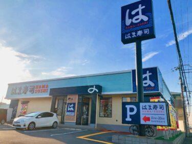 【2021.2/4(木)リニューアルオープン☆】堺市東区・310号線沿いの大人気の回転寿司『はま寿司 堺草尾店』がリニューアルしました!: