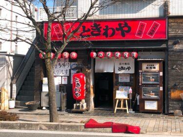 関西初!!大阪狭山市・さやか通り沿いの『炭火焼鳥 ときわや』で無人焼き鳥販売機「がってん」が登場【テイクアウト・デリバリー特集】: