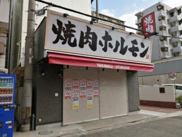 【いよいよ明日オープン!】『焼肉ホルモンおときち堺駅南口店』が2/9肉の日にOPEN!お得情報も♡: