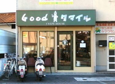 【2021.2/1オープン♪】河内長野市・クマさんのお店ロゴが可愛い♡『Goodクマイル クレープハウス』がオープンされたみたい♪: