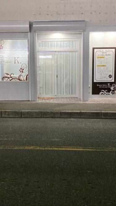 【オープン日判明!】堺市中区・310号線沿いにできる『Beauty Salon K.』のオープン日がわかりましたよ~!: