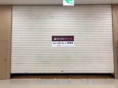 【開院日判明っ!】堺市西区・べスピア堺の2階に『堺MK歯科クリニック』がもうすぐ開院するみたい!: