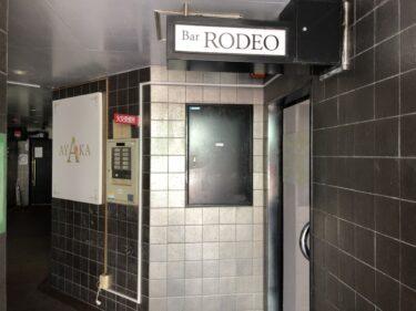 【2021.1/8オープン】堺区・大小路に「Bar RODEO」がオープンしたみたい!: