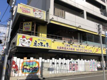 【2021.3月中旬オープン】三国ヶ丘駅の近くに、関西初出店っ!?『やきとりセンター 三国ヶ丘北口店』ができるみたい!: