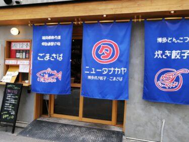 【緊急告知】炊き餃子やチキン南蛮♡『ニュータナカヤ堺駅前店』がランチを始めていましたよ~!@堺区: