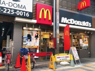 【2021.4月にオープン☆】堺市堺区・堺東商店街にある『マクドナルド  堺東店』が堺東ジョルノビル1Fに移転オープンするみたいです: