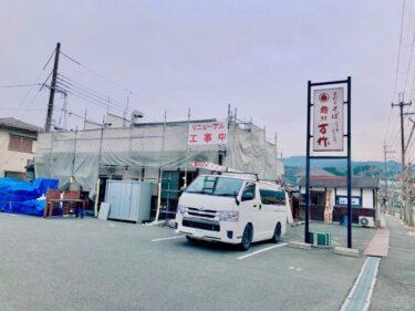 【2021.3/14(日)リニューアル☆】河内長野市・南花台にある手打ちそばがとっても美味しい『麺坊万作  南花台本店 』がリニューアル工事中です♪