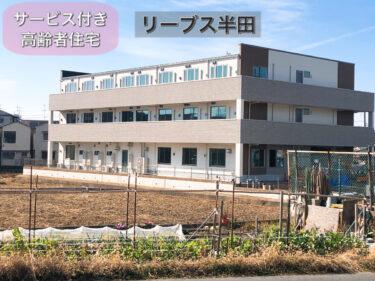 【2021.3月オープン予定☆】大阪狭山市・半田に『サービス付き高齢者住宅リーブス半田』がオープンするみたいです!: