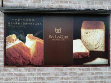 【2021.3月上旬移転の為閉店】羽曳野市・地元の方や遠出してでも買いたいディニッシュパン☆『ボローニャ(BO-LO'GNE)』が移転の為閉店されるそうです!: