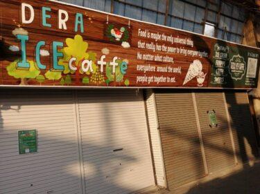 【新店情報!】藤井寺市・オープンまで待ち遠しい!!藤井寺一番街に『DERA ICE CAFFE』が3月初旬にオープンするみたい☆: