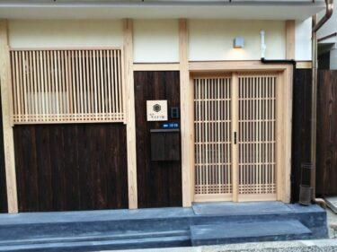 【2020.12/1移転オープン♪】富田林市・寺内町に隠れ家的鍼灸院!完全予約制の『鍼灸 キミドリ堂』が移転オープンされたみたい♪: