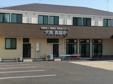 【2021.2/1開設】堺市美原区・医療法人暁美会 田中病院による医療バックアップ体制完備の『大美 真福寺』がオープンされました♪: