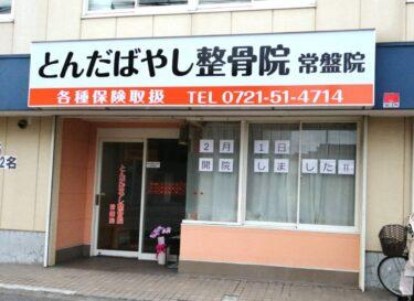 【2021.2/1開院♪】富田林市・近鉄南大阪線 富田林西口駅から徒歩5分!『とんだばやし整骨院 常盤院』がオープンされたみたい♪: