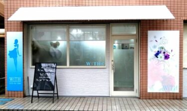 【2021.1/8オープン♪】堺市美原区・美容の最新機器を取り揃え、技術レベルも高い『WITH(ウィズ)』が美原商店街にオープンされました♪: