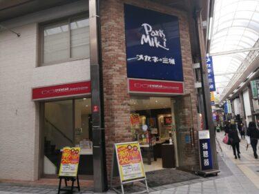 【ジョルノへ移転のため3/21で閉店】銀座商店街『メガネの三城堺東本店』で売りつくしセール中★: