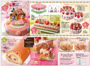 春らしい華やかな「ひなまつりケーキ」ご予約受付中!『フランシーズ』: