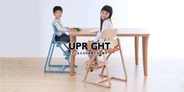 姿勢の良くなる椅子【アップライトチェア】の座り比べ体験会♪♪『LEAF VILLAGE(リーフ ビレッジ)』大阪狭山ショールーム: