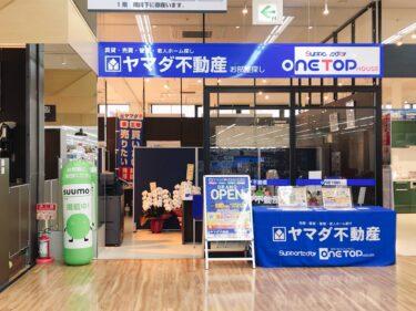 【2021.1/25(月)オープン☆】堺市東区・家電住マイル館YAMADA堺本店内に『ヤマダ不動産  堺本店』がオープンしました!:
