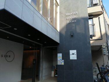 【新店情報☆】松原市・女性のためのマシンピラティスパーソナルトレーニングスタジオ『PILATES STUDIO JOODY』がオープンするみたい!:
