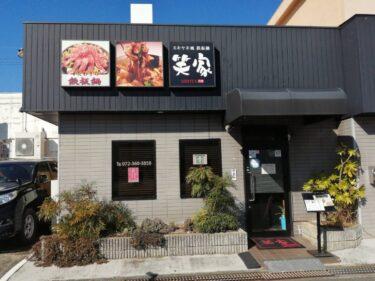 この味が絶妙!一度食べたらクセになること間違いなし!鉄板鍋が自慢のお店でランチ「チゲ定食」を食べてきました★@大阪狭山市『笑家』【ついつい食べたくなる辛い物特集】: