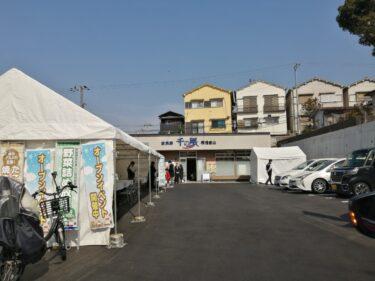 【2021.2/20オープン】『家族葬 千の風堺浅香山ホール』がオープンしました@堺市北区: