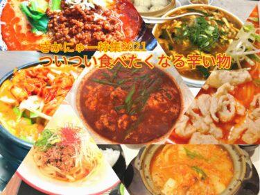 ちょい辛~激辛まで!堺・南河内で楽しめる旨辛グルメまとめ【ついつい食べたくなる辛い物特集】: