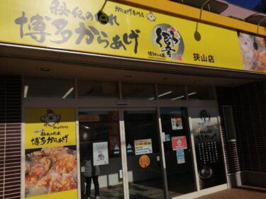 【2021.2/6オープン♪】大阪狭山市・秘伝のタレに漬け込んだアツアツでジューシーな唐揚げのテイクアウト専門店『博多からあげ響 狭山店』がオープンしましたぁ~♪: