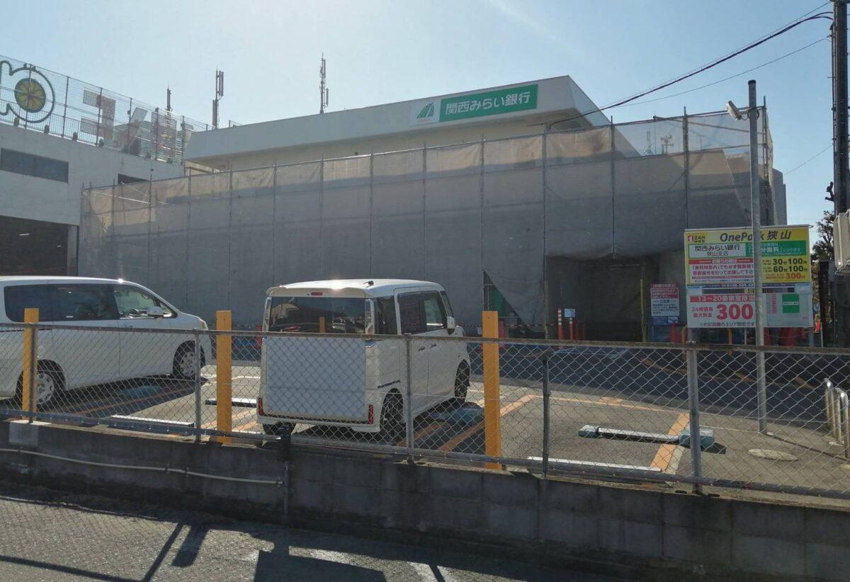 【2021.1/6~改修工事】大阪狭山市・通常営業されています!『関西みらい銀行 狭山支店』が改修工事の為、パーキングが一部車室封鎖になっています: