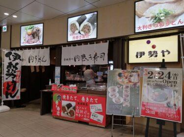 【2021.2/24オープン】N.KLASS三国ケ丘★朝7時から営業!うどんと肉巻き寿司『伊勢や三国ヶ丘店』がOPENしたよ: