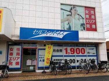 【2021.1/6オープン♪】富田林市・セルフィットネス富田林店の中に全身もみほぐし☆『リュウ コンディショニング』がオープンしましたぁ~♪:
