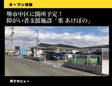 【オープン情報】堺市中区に障がい者支援施設「楽 あけぼの」が開所予定!: