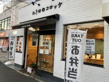 揚げたてアツアツをテイクアウト☆堺市北区・レインボー金岡のすぐ側『わき田のコロッケ』【テイクアウト・デリバリー特集】: