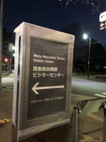 【オープン日が判明♫】仁徳天皇陵のすぐそば☆ついに『百舌鳥古墳群ビジターセンター』がオープンしますよー!!: